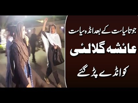 PTI Workers Pelted Eggs On Ayesha Gulalai
