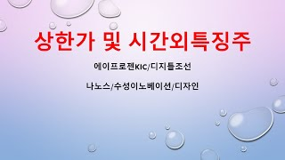 [시간외특징]에이프로젠KIC/디지틀조선/나노스/수성이노베이션/디자인