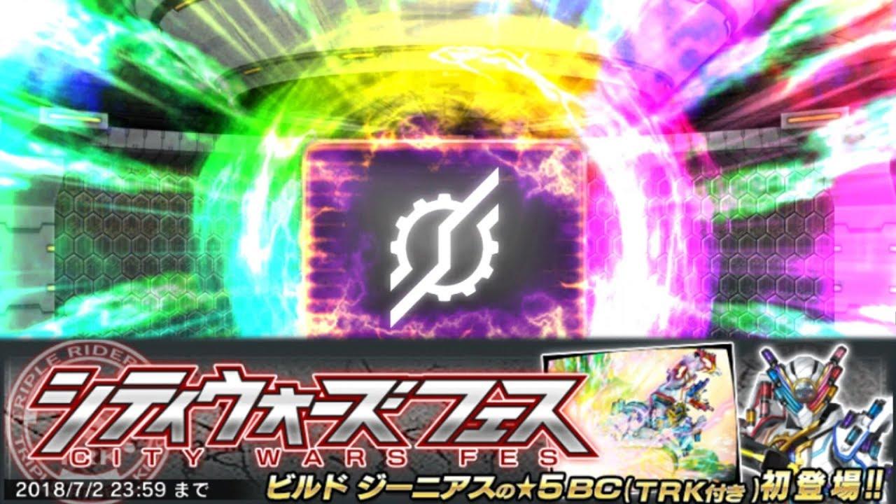 Kamen Rider City Wars BUILD GENIUS GACHA 60x DRAW
