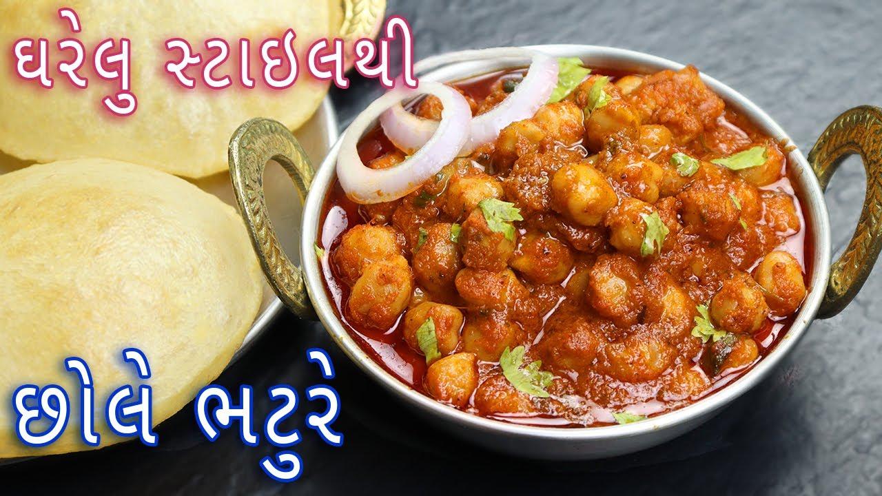 ઘરેલુ સ્ટાઇલથી કુકરમાં રેસ્ટોરન્ટ જેવા છોલે ભટુરે| instant chole bhature recipe|PressureCooker Chole