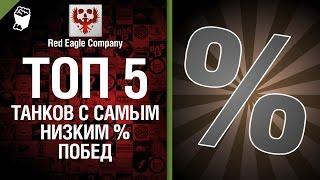 ТОП 5 танков с самым низким % побед - Выпуск №29 - от Red Eagle Company [World of Tanks]