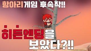 항아리게임2 히든엔딩 발견?!! - 골핑 오버 잇
