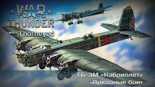 War Thunder | ТБ-3М  концентрированные страдания