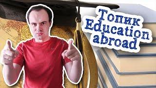 Топик education abroad образование за границей устная тема(Обсуждаем тему
