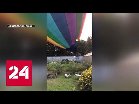 Унесенные ветром: пассажиров воздушного шара спас отважный дачник - Россия 24