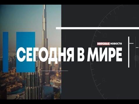 Сегодня в мире. Выпуск 13.01.2020 - YouTube