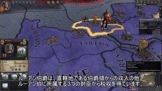 【CK2】Crusader Kings II 初心者向け解説 part1