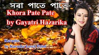 Khora Pate Pate Fagun Name KARAOKE | Romantic Assamese Song TRACK | Gayatri Hazarika