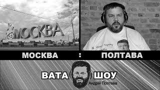 ВАТА ШОУ : МОСКВА НАША)))