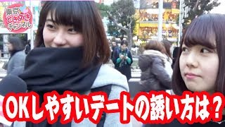 OKしやすいデートの誘い方【東京ときめきチャンネル】