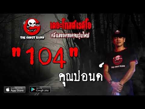 THE GHOST RADIO | 104 | คุณปอนด์ | 12 พฤษภาคม 2562 | TheghostradioOfficial