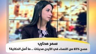 سمر محارب -  مسح 65% من النساء في الأردن مدينات ..  ما أصل الحكاية؟