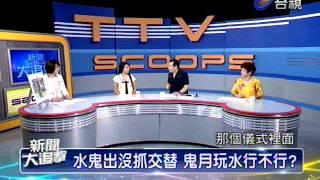 中元節鬼月全台十大鬼景點禁區介紹(二)