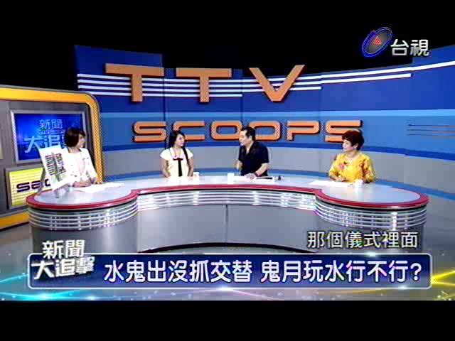 新聞大追擊 2013-08-10 pt.3/5 鬼月禁忌多