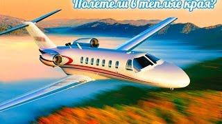 Бронирование авиабилетов(, 2015-05-15T20:00:01.000Z)