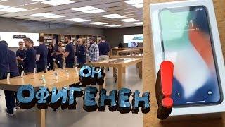 iPhone X - Старт Продаж, Распаковка и Первое Впечатление