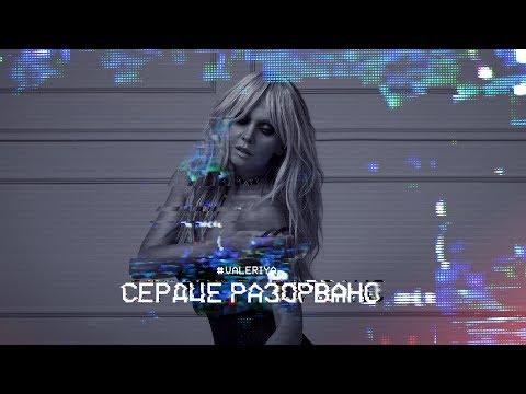Валерия - Сердце разорвано (Премьера песни 2017)
