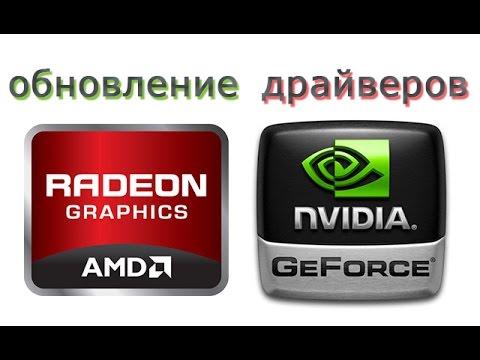 Как обновить драйвера видеокарты | AMD Radeon и Nvidia GeForce