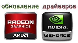 Как обновить драйвера видеокарты | AMD Radeon и Nvidia GeForce(В этом видео я покажу как легко и просто обновлять драйвера видеокарт AMD Radeon и Nvidia GeForce AMD Radeon: http://support.amd.com/ru-r..., 2015-01-08T14:02:04.000Z)