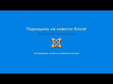 Руссификация  Joomla 3.5. Установка русского языка на Joomla 3.5