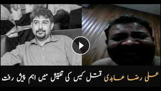 Major break through in Ali Raza Abidi's case investigation