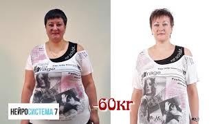 постер к видео  НЕЙРОСИСТЕМА 7 для похудения  Честный отзыв покупателя