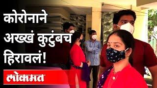 उरल्या फक्त आठवणी! जाधव कुटुंबातील ४ जणांचा कोरोनाने मृत्यू  | New Strain Of Coronavirus | Pune News