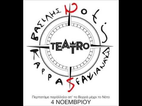 """Ο Νότης Σφακιανάκης στο Teatro από 4/11. [Radio Spot / """"Προξενιό"""" teaser]"""