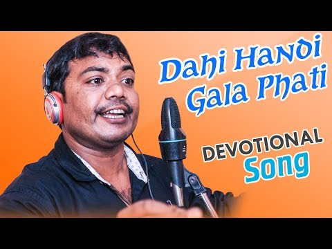 Dahi Handi Gala Phati - Odia Bhajan Songs - Sricharan Mohanty - Odia Devotional Song - HD Video
