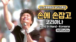 88올림픽 공식주제곡 '손에 손잡고' -코리아나 (19…