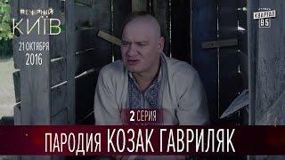 Сериал Пародия - Козак Гавриляк - серия 2   Новый сезон Вечернего Киева 2016
