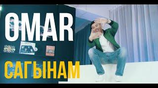Омар Жанышов - Сагынам (Премьера клипы 4K / 2019)
