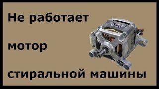 Не работает мотор стиральной машины(, 2015-06-02T13:53:26.000Z)