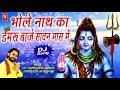New Kawad Dj Song | Bholenath Ka Damroo Baje | Ramkumar Lakkha | Shiv Bhajan | Rathore cassettes