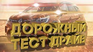 Дорожный тест драйв 2020 Renault Captur II | Test drive 2020 Renault Captur II
