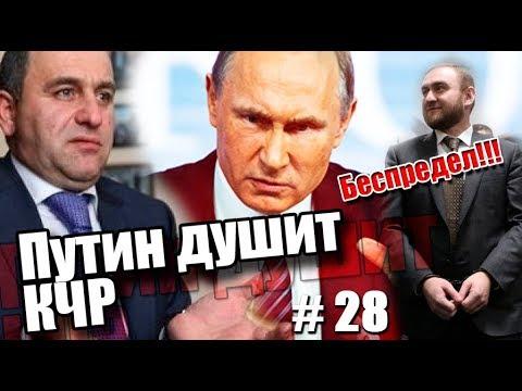 Путин ДУШИТ КЧР!!! АРАШУКОВ-БЕСПРЕДЕЛ! ЧК #28