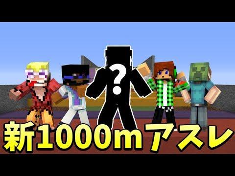 【マイクラ】新1000mアスレで勝負!るび◯う登場!?