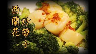 【吹水】西蘭花炒帶子 爽脆嫩滑 簡單做法分享 - Stir Fried Broccoli and Scallops
