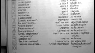 01. Учим иврит.  Разговорник для говорящих по-русски.