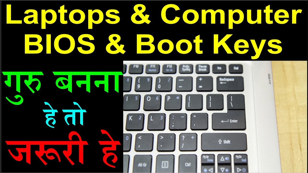 How to Enable Boot Menu in acer Laptop | all PC | Windows 7/8 1/10