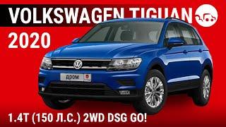 Volkswagen Tiguan 2020 1.4T (150 л.с.) 2WD DSG GO! - видеообзор