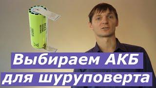 видео 18650 аккумуляторы - какие лучше? Описание и отзывы