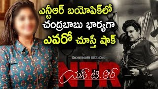 Top Actress To Play Chandrababu Naidu Wife Role in NTR Biopic | NTR Biopic News | Tollywood Nagar
