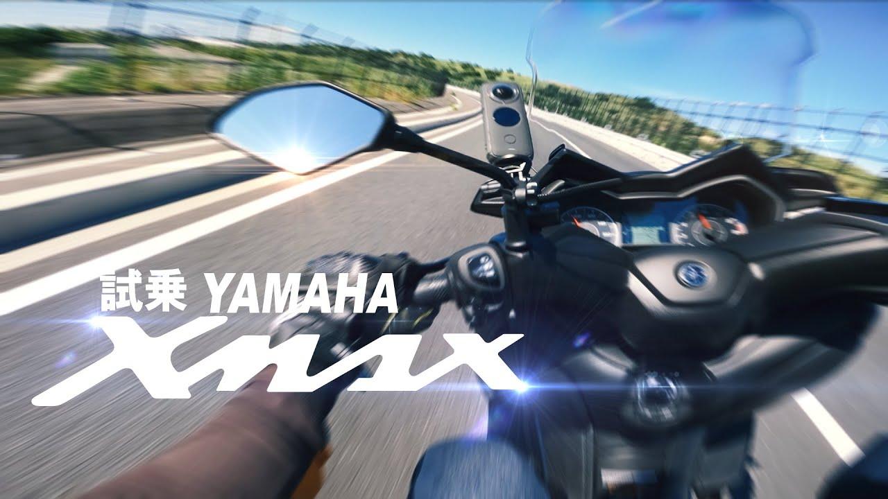 試乗ヤマハXMAX250 通勤向けだが回してみよう!【YAMAHA XMAX】突然逃太郎のモトブログ
