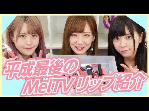 【リップ紹介】三姉妹がハイテンションでMelTVリップ全部見せちゃいます!
