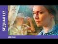 Бедная Liz / Poor Liz. Фильм. StarMedia. Фильмы о Любви. Романтическая Комедия