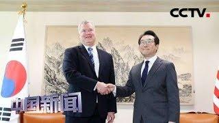 [中国新闻] 美国朝鲜政策特别代表比根将访问日本和韩国 | CCTV中文国际