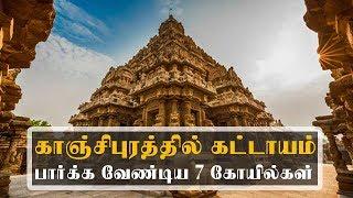 காஞ்சிபுரத்தில் கட்டாயம் பார்க்க வேண்டிய 7 கோயில்கள்   Kanchipuram Temples   TRAVELS NEXT
