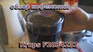 обзор кофемолки Krups F2034232. Бонус с