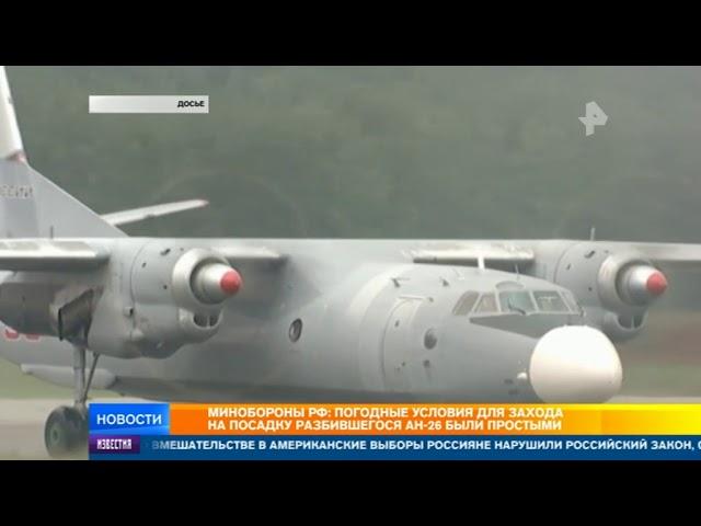 Командир рухнувшего в Сирии Ан-26 сделал все, чтобы отвести самолет от домов